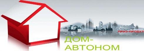 В России стартовал приз-проект «Дом-Автоном»