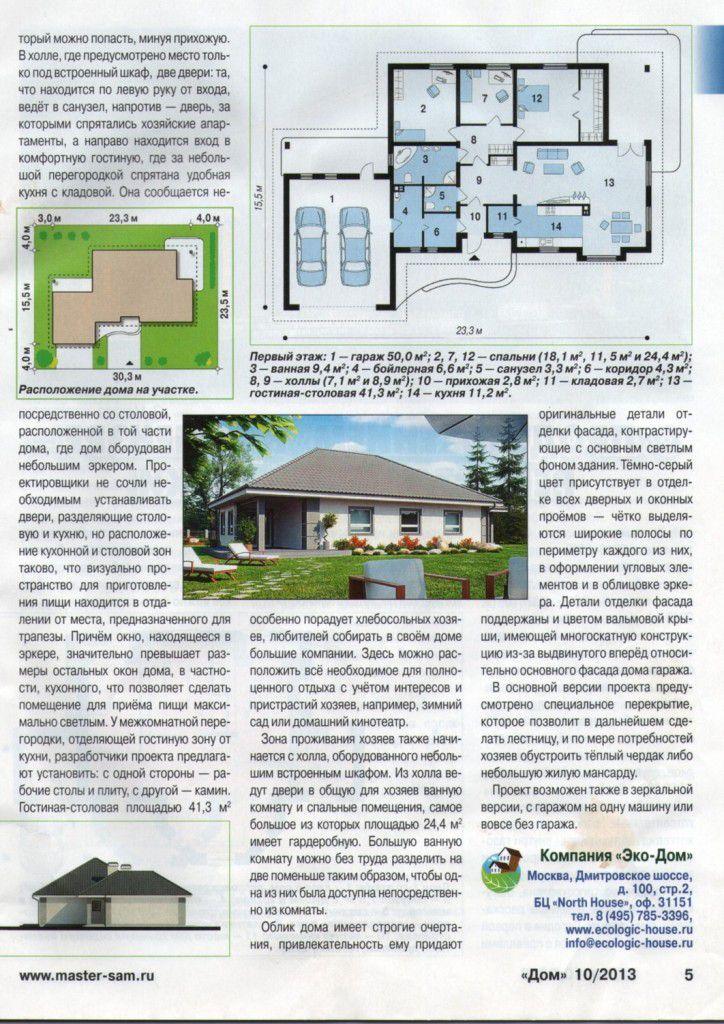 Проект моего дома — в журнале