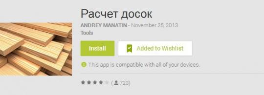 Соломенные приложения для телефона (android)