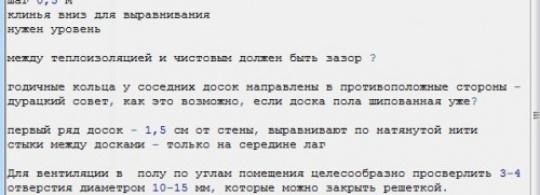 Как я вспомнил о том, как я сомневался в том, чем утеплять пол ))