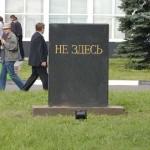 Памятник научным работникам