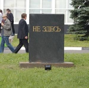 """Памятник """"Не здесь"""". Возможно, это напоминание любителям выгуливать собак на лужайках в общественных местах, возможно, предупреждение желающим умереть за науку. Зеленоград"""
