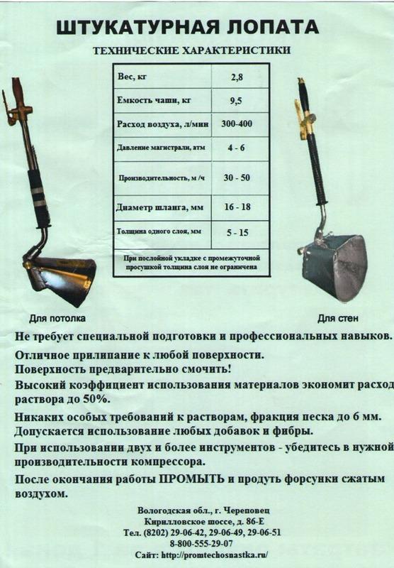 Штукатурная лопата - инструкция