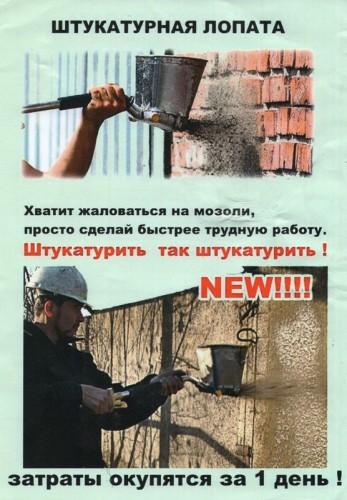 Штукатурная лопата - фото процесса использования