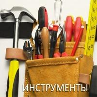 Частые вопросы про отличия инструментов