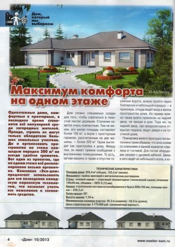 Проект одноэтажного загородного комфортного дома